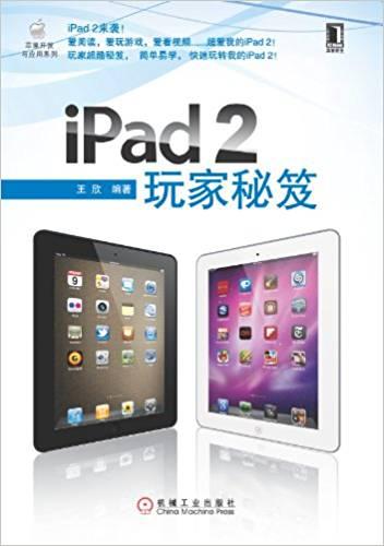 iPad2玩家秘笈