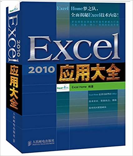 Excel 2010应用大全