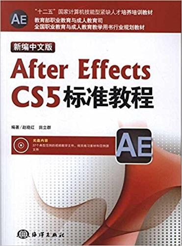 十二五国家计算机技能型紧缺人才培养培训教材:新编中文版After Effects CS5标准教程(附光盘1张)