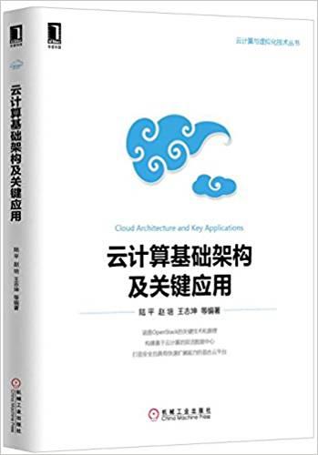 云计算基础架构及关键应用
