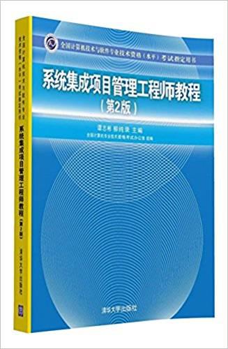 全国计算机技术与软件专业技术资格(水平)考试指定用书:系统集成项目管理工程师教程(第2版)