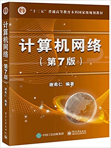 十二五 普通高等教育本科国家级规划教材:计算机网络(第7版)