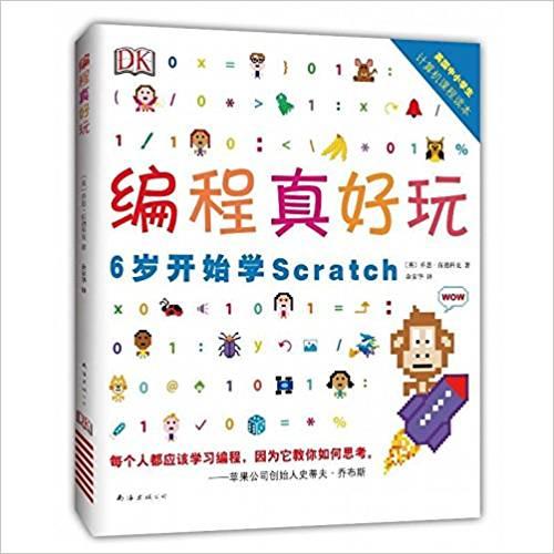 DK编程真好玩:6岁开始学Scratch