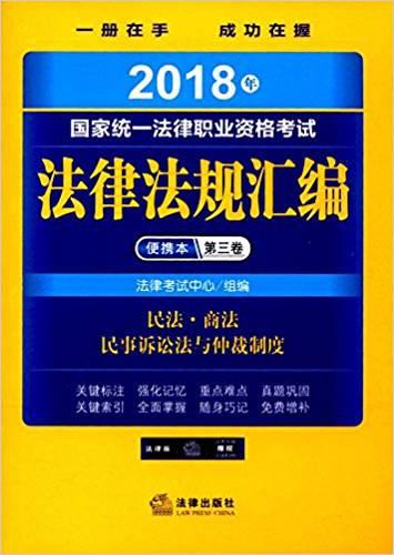 2018年国家统一法律职业资格考试法律法规汇编便携本(第三卷)