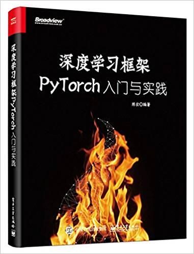 深度学习框架PyTorch:入门与实践