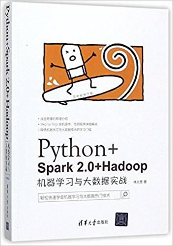 Python+Spark2.0+Hadoop机器学习与大数据实战