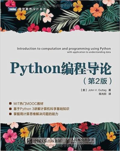 Python编程导论 第2版