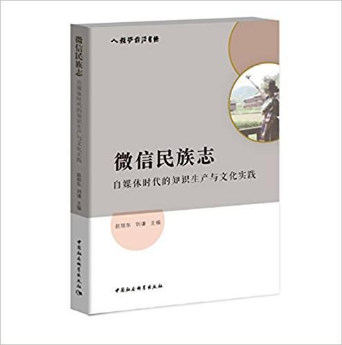 微信民族志(自媒体时代的知识生产与文化实践)/人类学前沿书系